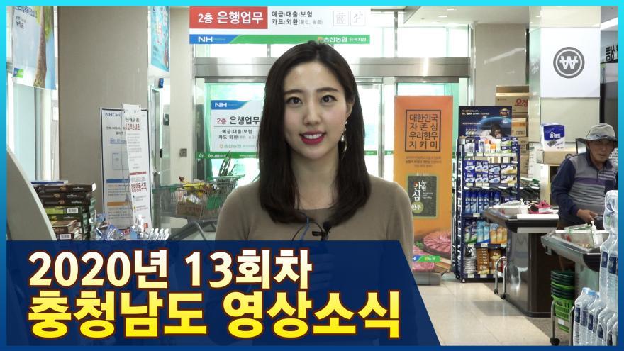 [종합] 2020년 13회차 충청남도 영상소식
