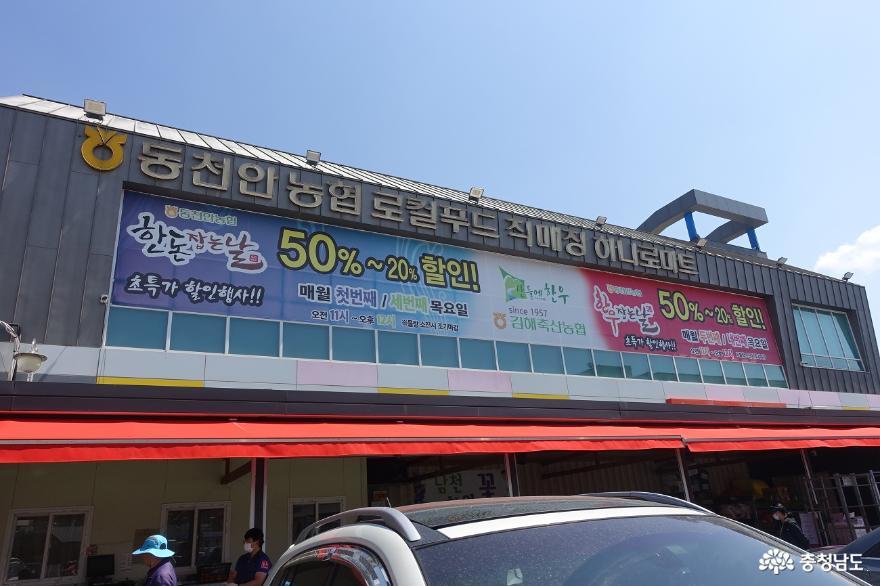 착한 가격으로 농산물 판매하는 동천안농협 로컬푸드 직매장