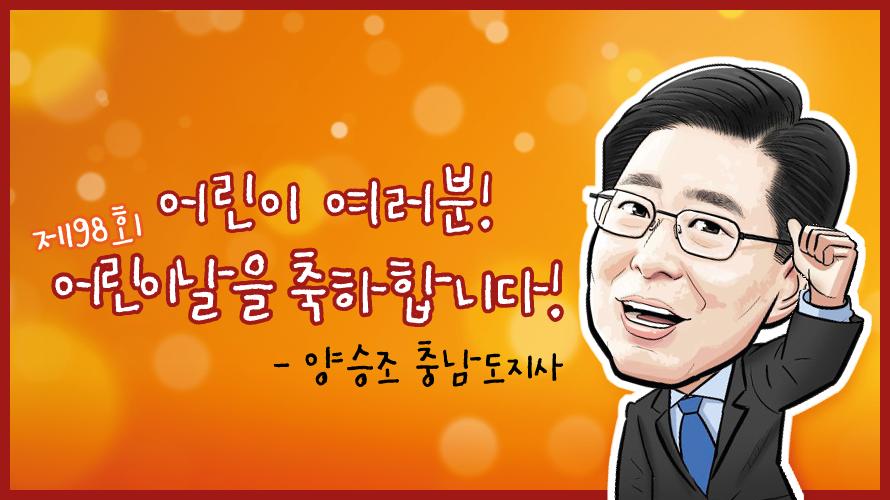 제98회 어린이날 축하 영상 메세지