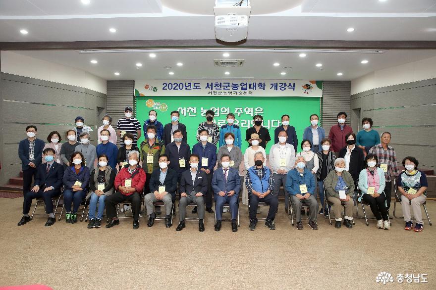 2020년 서천군 농업대학' 개강