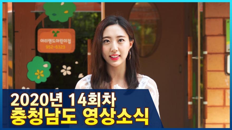 [종합] 2020년 14회차 충청남도 영상소식