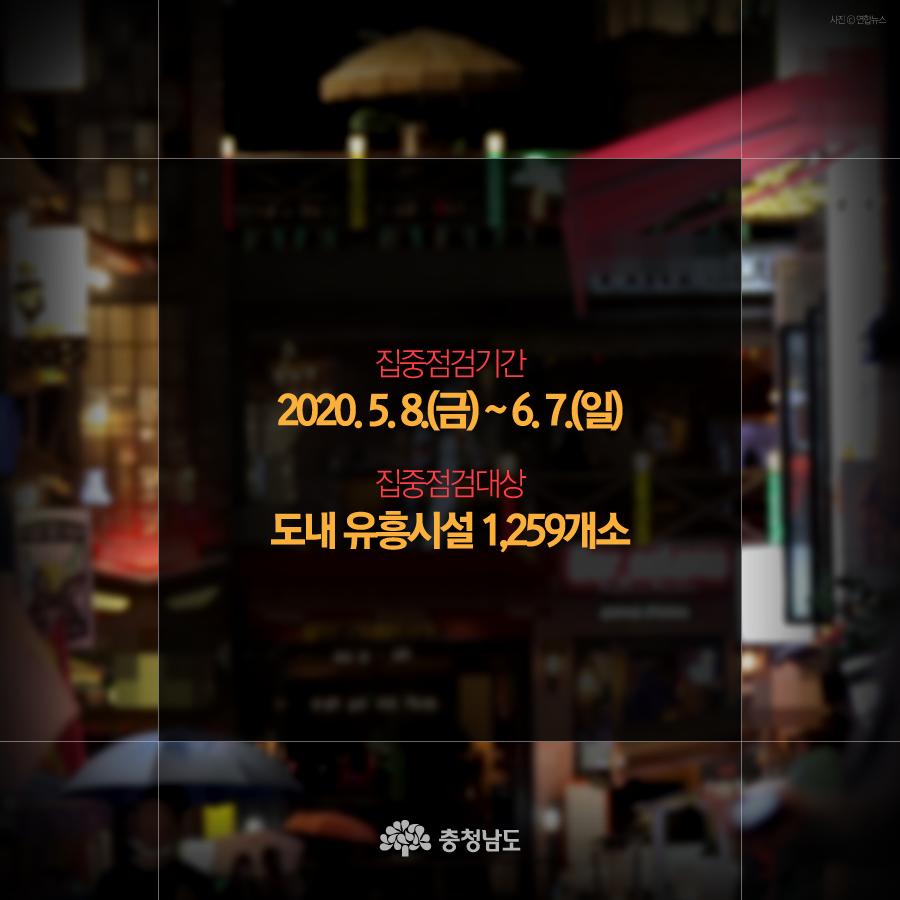 2020. 5. 8.(금) ~ 6. 7.(일) 도내 유흥시설 1,259개소