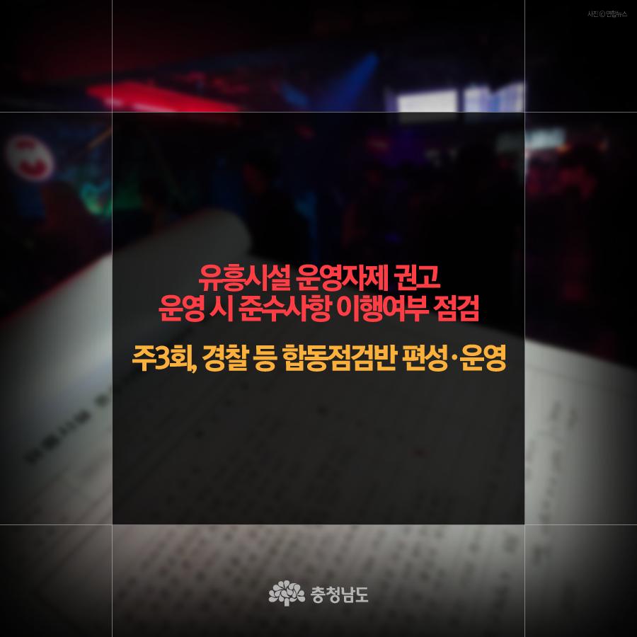 유흥시설 운영자제 권고, 운영 시 준수사항 이행여부 점검