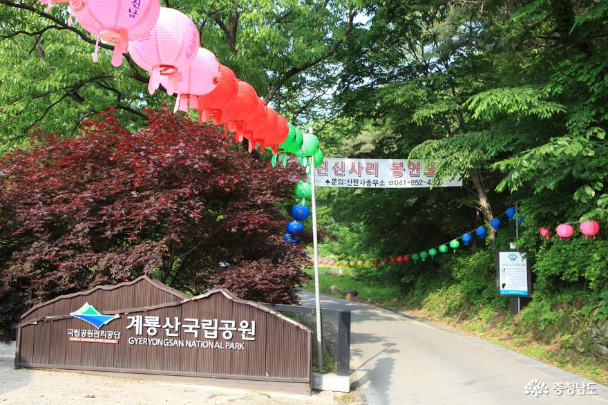 계룡산 국립공원 신원사 입구