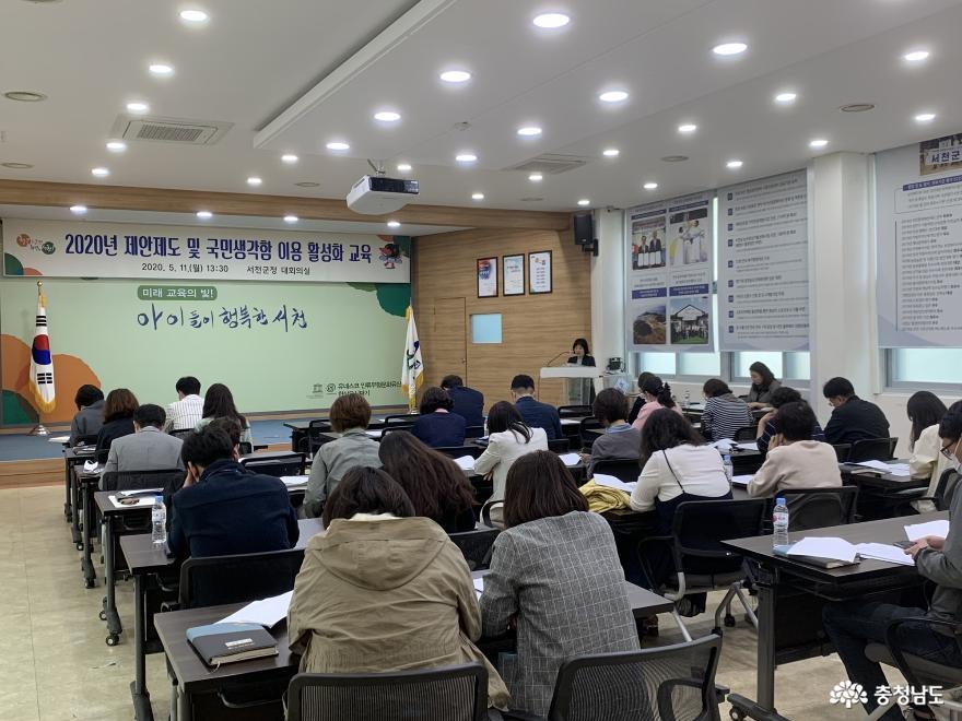서천군, 국민신문고 이용 활성화 교육 실시