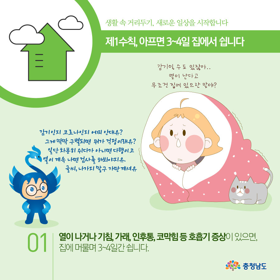 열이 나거나 기침, 가래, 인후통, 코막힘 등 호흡기 증상이 있으면, 집에 머물며 3~4일간 쉽니다.