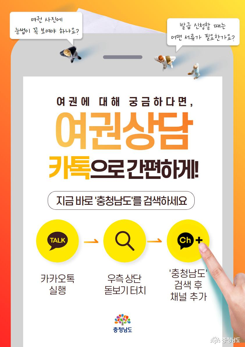 카카오톡 통해 24시간 여권 상담 제공