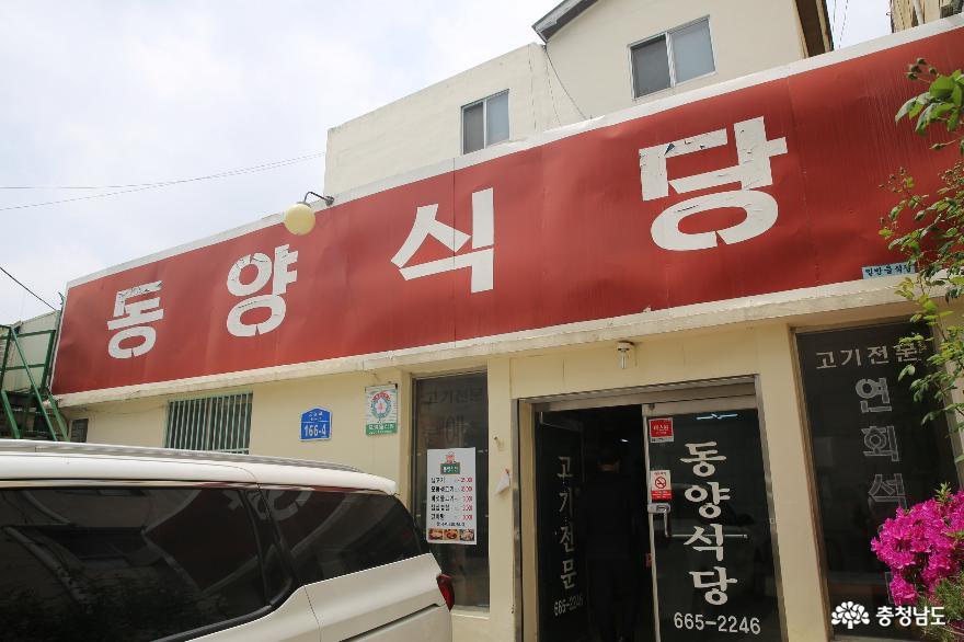 서산시민이 좋아하는 모범음식점 동양식당