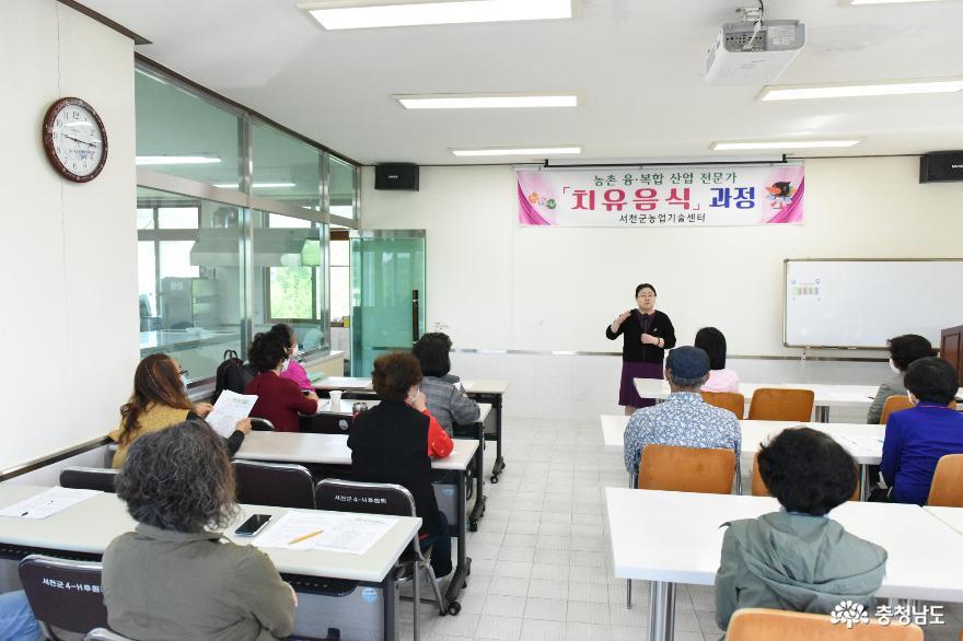 서천군, 지역농산물 활용 농촌융복합 산업 전문가 과정 운영