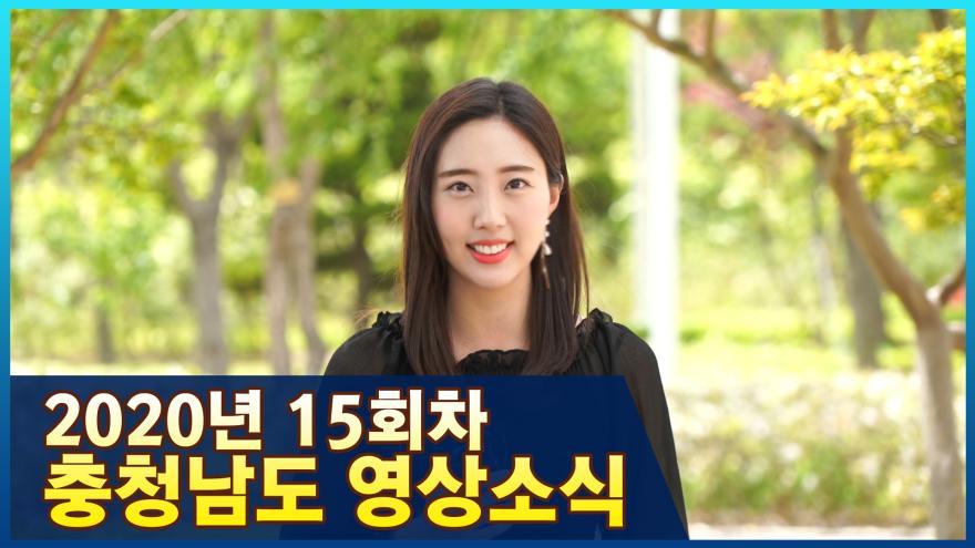 [종합] 2020년 15회차 충청남도 영상소식