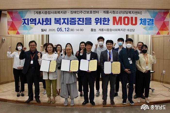계룡시 3개 사회복지단체 업무협약...지역 복지증진 '다짐'