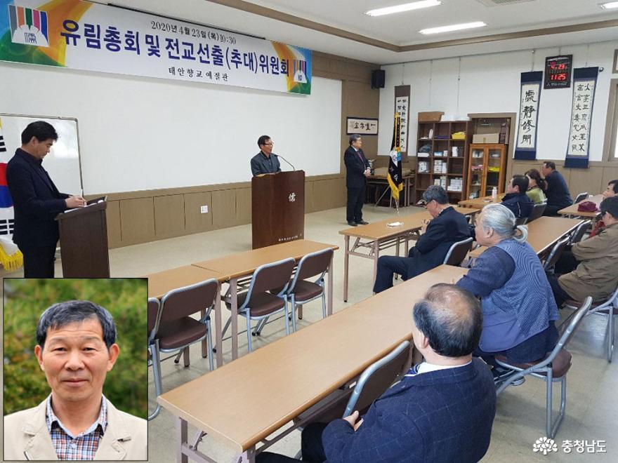제23대 태안향교 전교에 윤경상 의전수석 장의 추대 선출