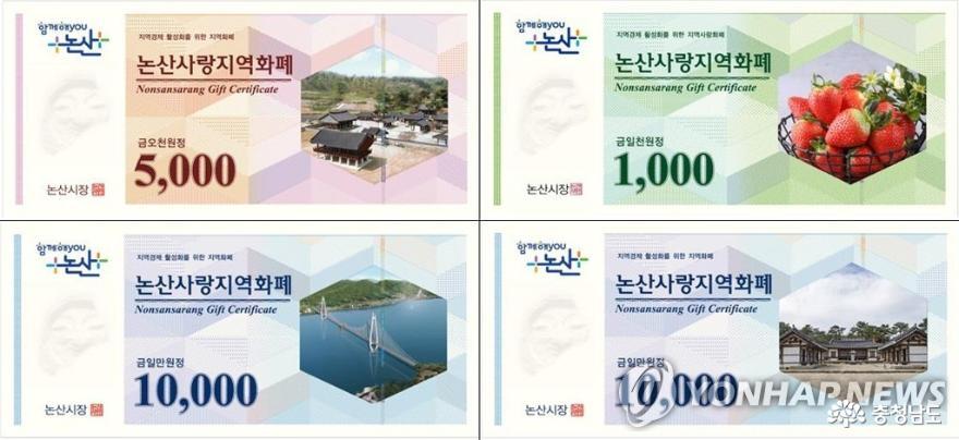 발행 3328억·지역경제 파급 1조 4000억