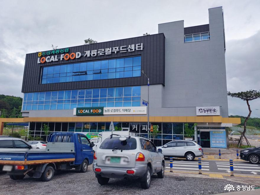 계룡로컬푸드직매장에서 긴급재난지원금 활용하기 2