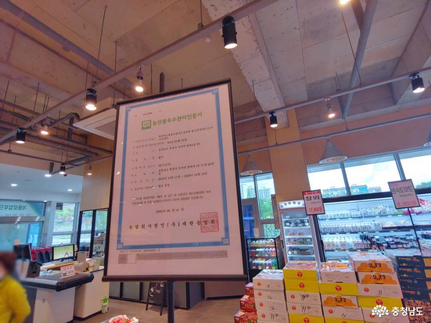 계룡로컬푸드직매장에서 긴급재난지원금 활용하기 4