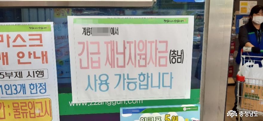 '긴급재난지원금으로 계룡상권 기지개 펴나'