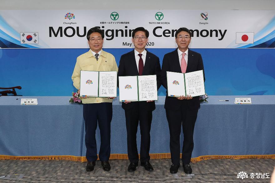 일본 다이요잉크사와 900만달러 외자유치 MOU 체결 2