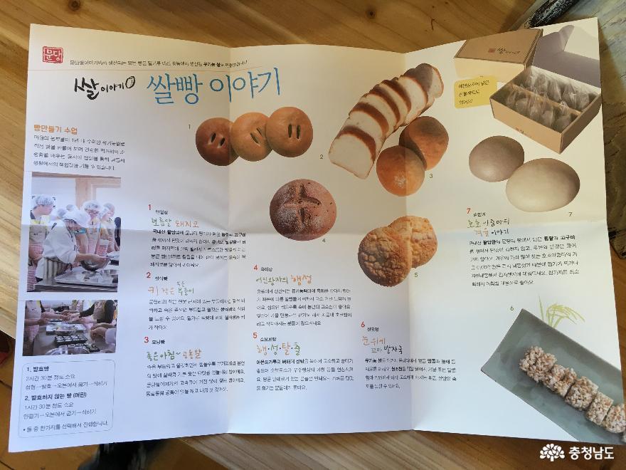 여자농부들이 유기농쌀로 빵 만드는 곳 '문당쌀이야기' 5