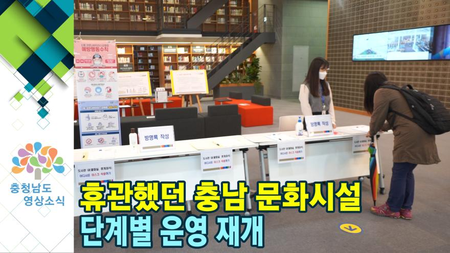 휴관했던 충남 문화시설 단계별 운영 재개