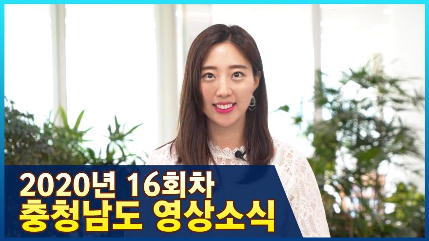 [종합] 2020년 16회차 충청남도 영상소식