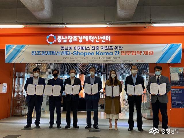 충남창조경제혁신센터, '쇼피' 통한 동남아 온라인시장 진출 추진 2