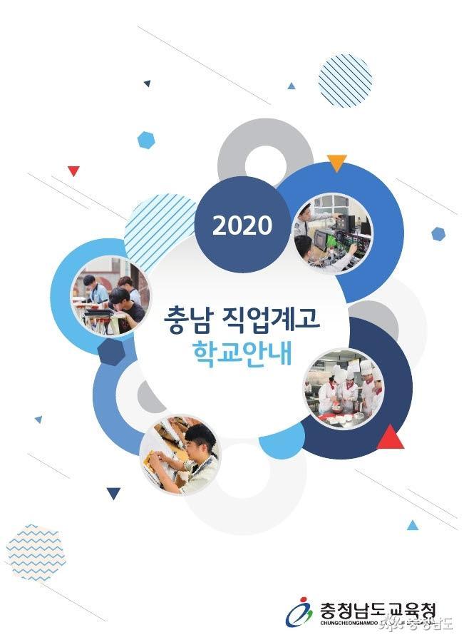 충남교육청, 2020 충남 직업계고 학교 안내 책자 제작