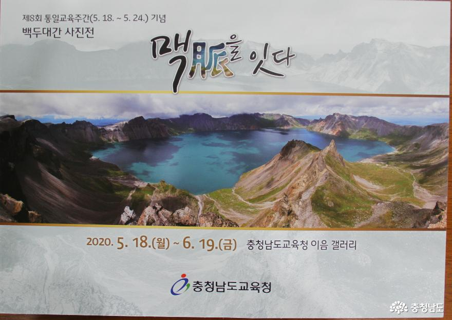 충남교육청, 백두대간 사진전 '맥을 잇다'개최