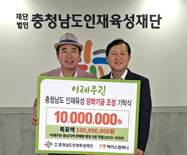 맥키스컴퍼니 장학기금1000만 원