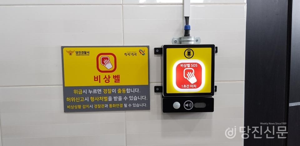 """""""긴박한데 계속 어디냐 물어""""...도움 안 된 당진 여성화장실 비상벨"""
