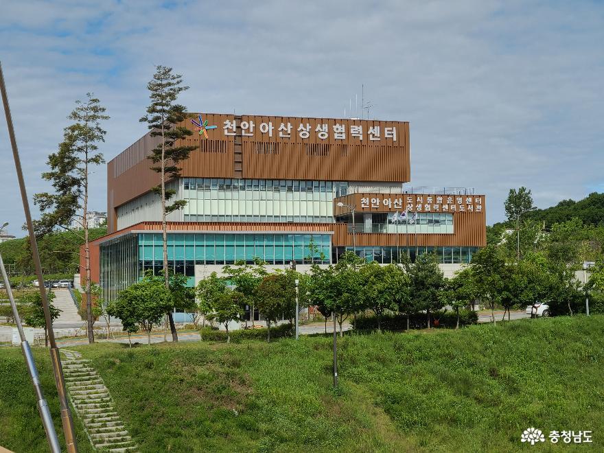 천안아산 상생협력 센터