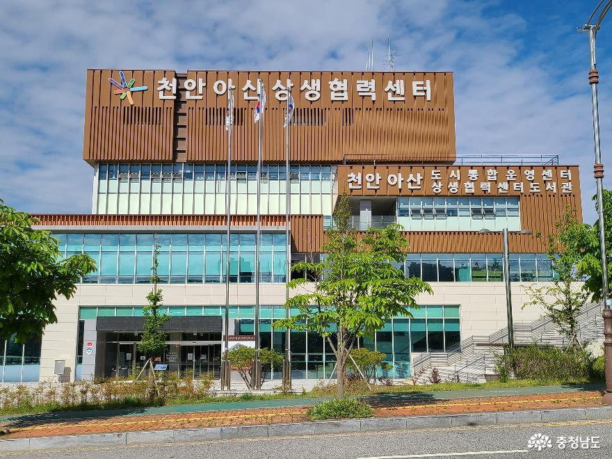 천안아산 상생협력센터 정면