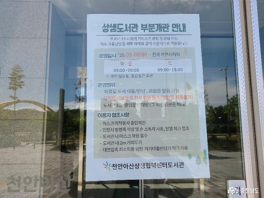 도서관 부분개관 안내문
