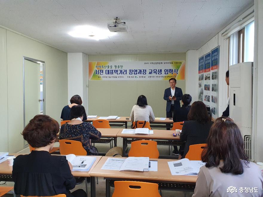 서천군, '대표 먹거리 창업교육 과정' 입학식 개최