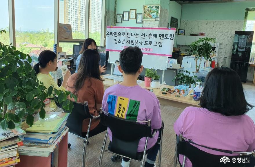 홍성군 자원봉사센터, 온라인 청소년 멘토링 실시