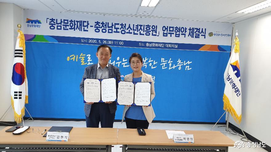 충남문화재단, 충청남도청소년진흥원과 업무협약