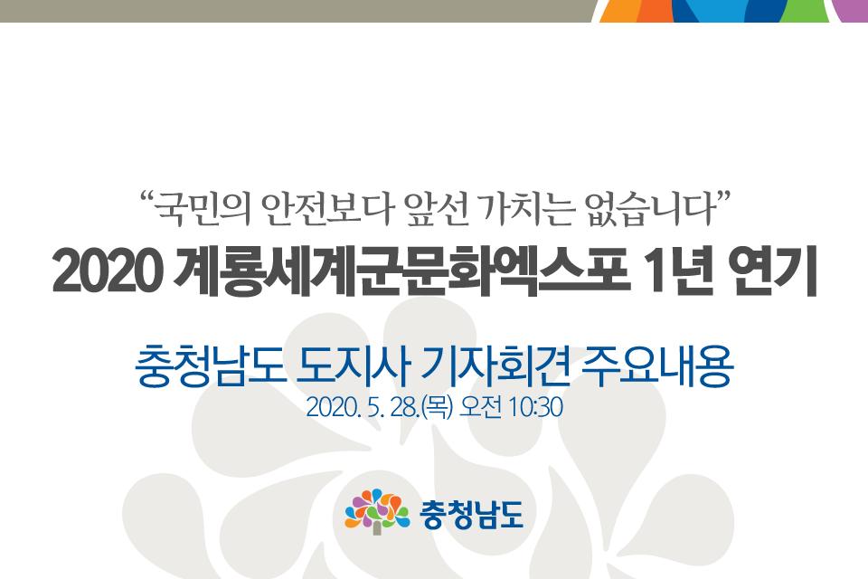 2020 계룡세계군문화엑스포 1년 연기