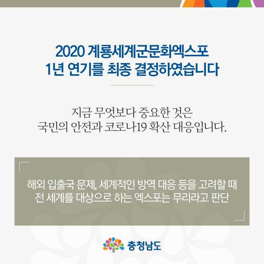 2020 계룡세계군문화엑스포 1년 연기를 최종 결정하였습니다