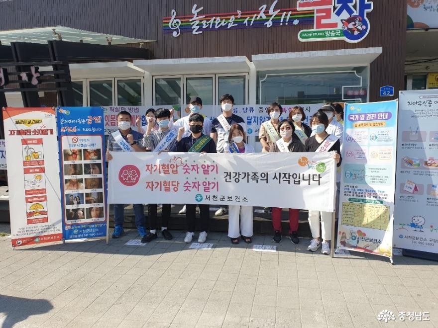 서천군, '5월은 혈압 측정의 달' 캠페인 진행