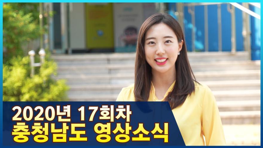 [종합] 2020년 17회차 충청남도 영상소식