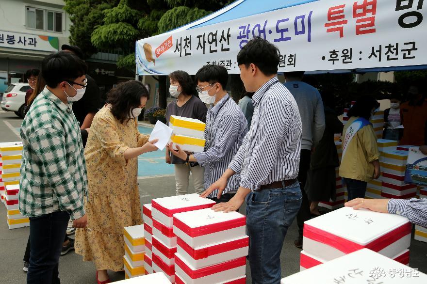 서천군, 찾아가는 자연산 광어·도미 판매 대박… 충남인의 입맛을 사로잡다