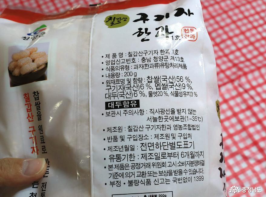 맛과 영양 모두 잡은 칠갑산구기자한과 9