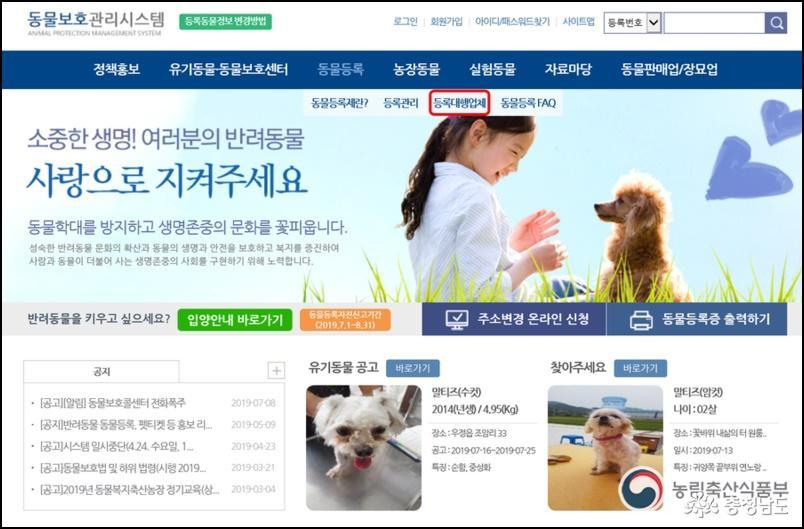 충남도, 성숙한 반려동물 문화 조성을 위한 홍보캠페인 실시 10