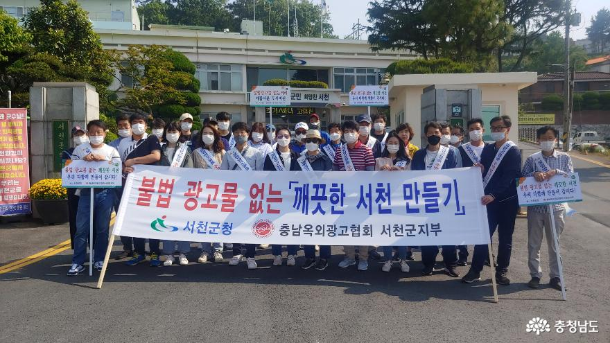 서천군 불법광고물 근절 위한 민·관 합동 캠페인 실시