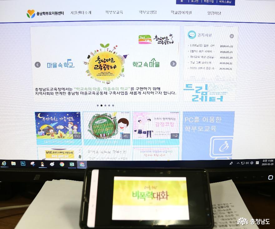 충남교육청연구정보원, 좋은 사이버 학부모교실 개강