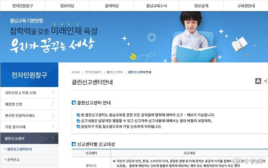 충남교육청, 홈페이지 '클린신고센터' 개편