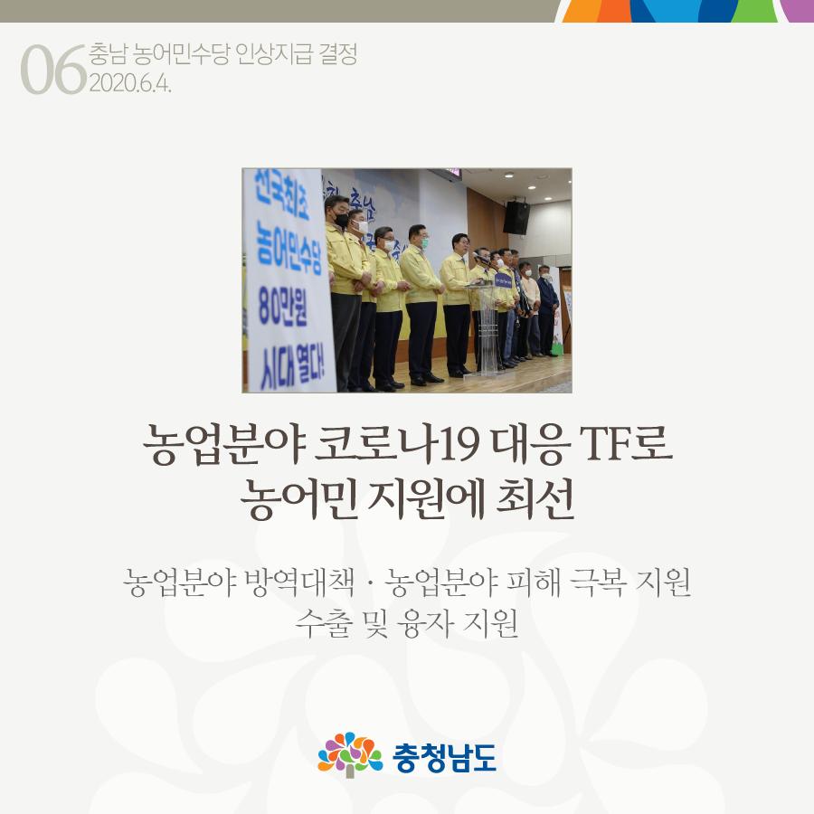 농업분야 코로나19 대응 TF로 농어민 지원에 최선