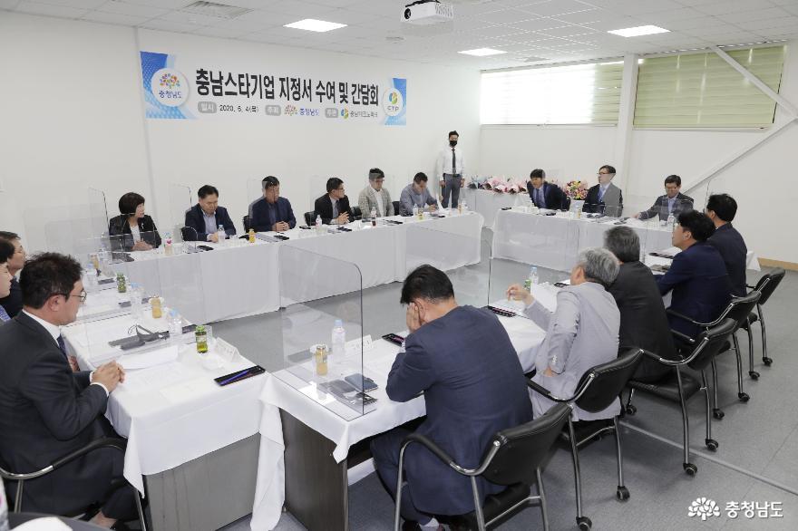 '제3기 스타기업' 지정…강소기업 성장 지원