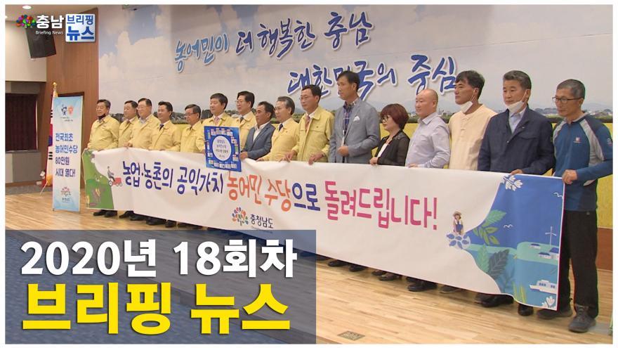 2020년 18회 브리핑뉴스