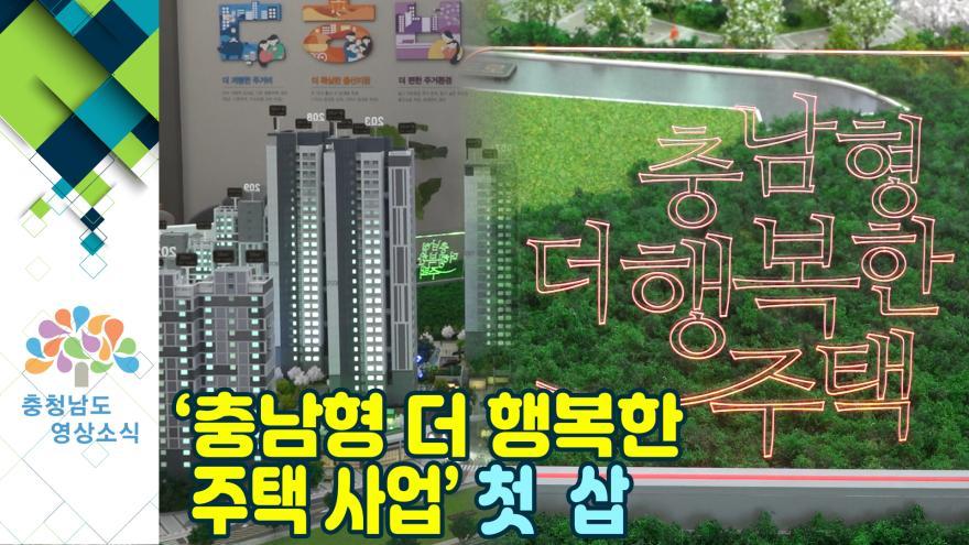 [NEWS]'충남형 더 행복한 주택 사업' 첫 삽