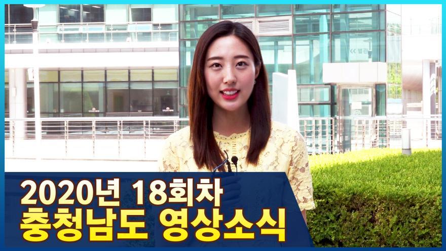[종합]2020년 18회 충청남도영상소식